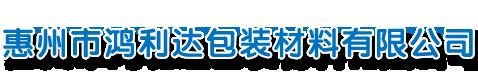 惠州市鸿利达包装材料有限公司